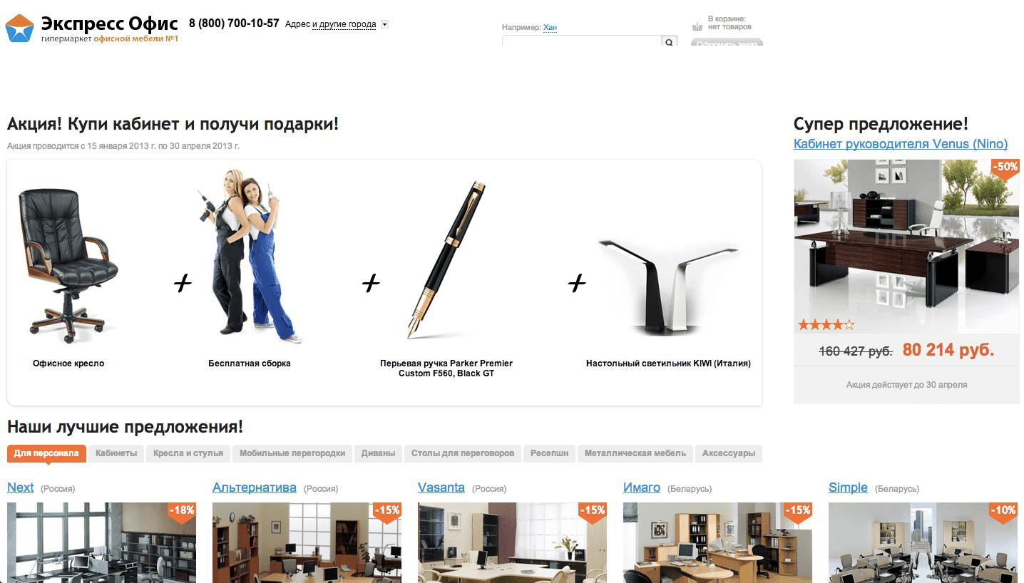 Внутренняя оптимизация гипермаркета офисной мебели - кейс iPapus Agency