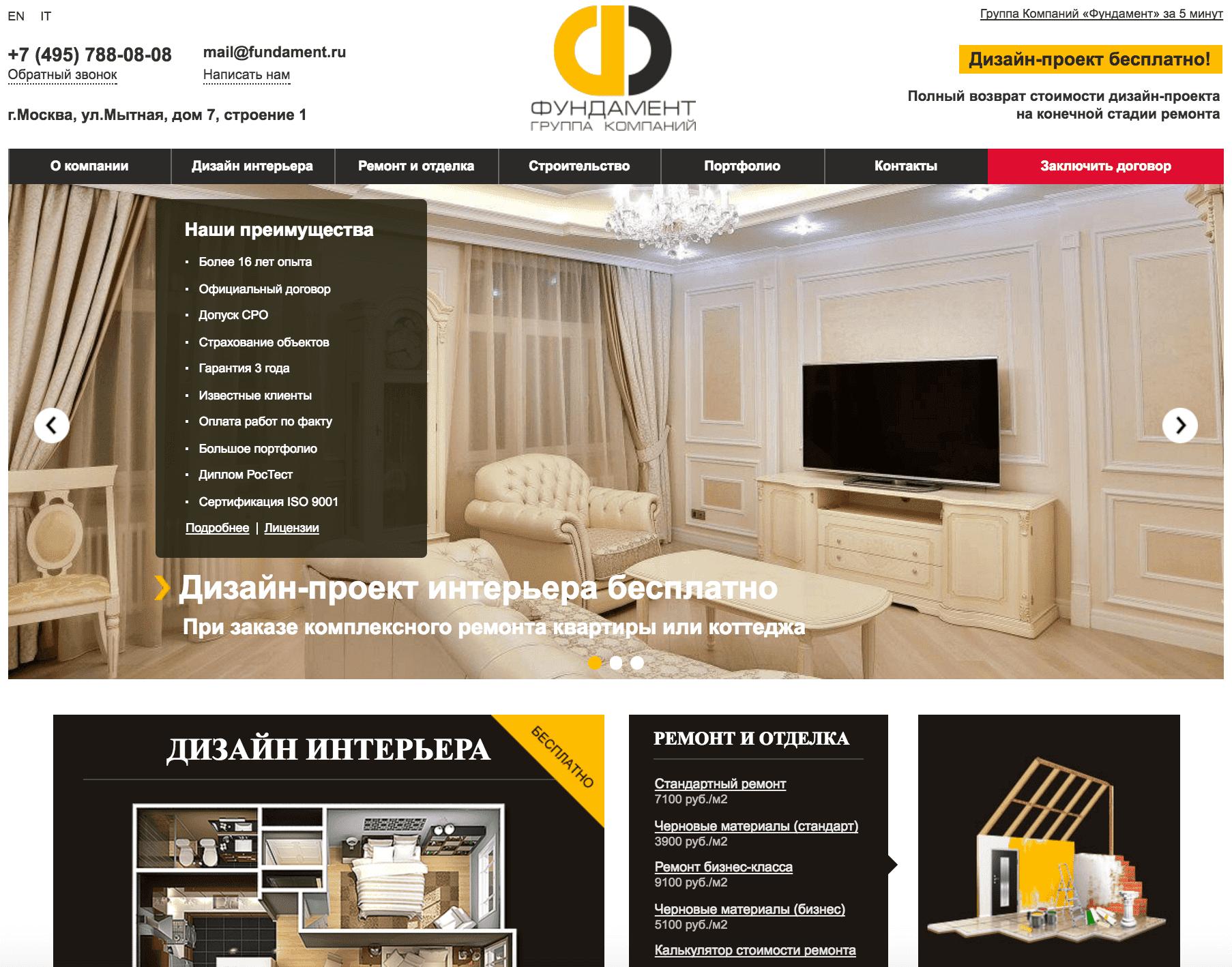 Аудит сайта ремонтной компании - кейс iPapus Agency