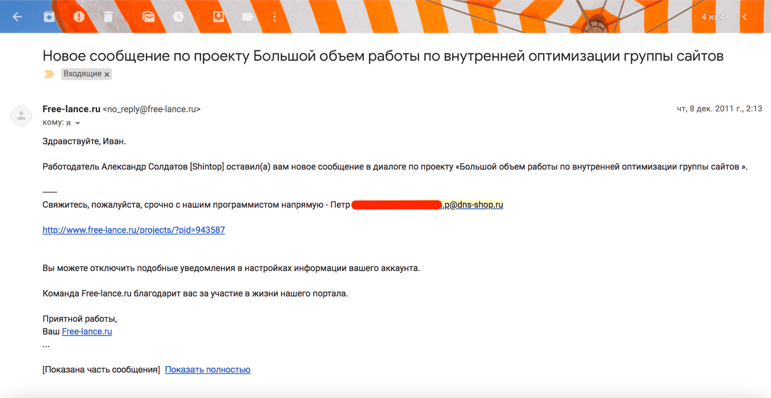 Внутренняя оптимизация страниц товарных позиций всероссийской сети интернет-магазинов DNS - кейс iPapus Agency