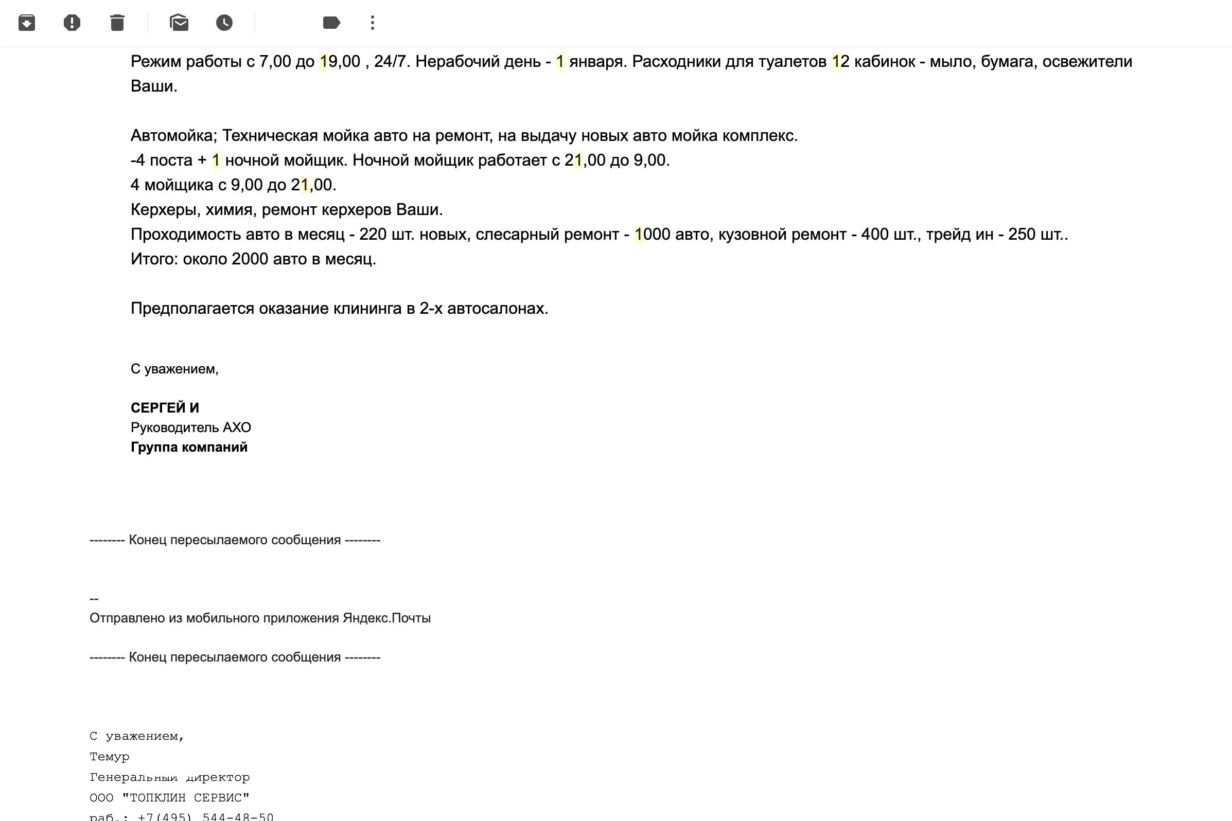 Отзыв скрин 49 - изображение отзыва